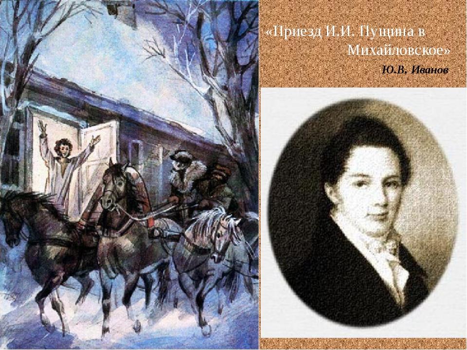 «Приезд И.И. Пущина в Михайловское» Ю.В. Иванов