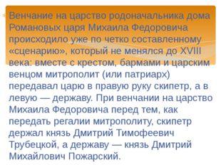 Венчание на царство родоначальника дома Романовых царя Михаила Федоровича про