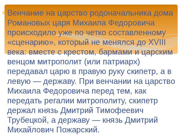 Венчание на царство родоначальника дома Романовых царя Михаила Федоровича про...
