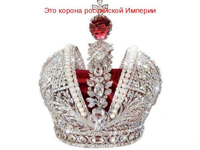 Это корона российской Империи