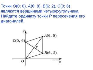 ТочкиO(0; 0),A(6; 8),B(6; 2),C(0; 6) являются вершинами четырехугольника.