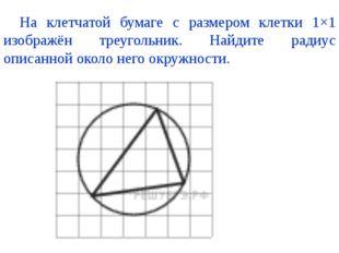 На клетчатой бумаге с размером клетки 1×1 изображён треугольник. Найдите рад