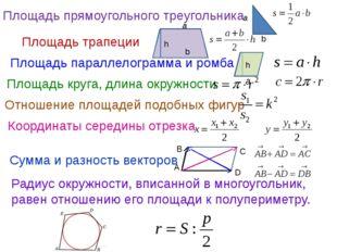 Радиус окружности, вписанной в многоугольник, равен отношению его площади к п