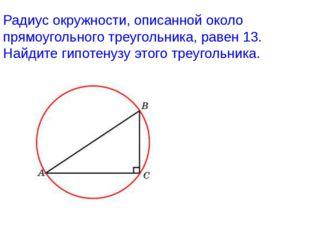 Радиус окружности, описанной около прямоугольного треугольника, равен 13. Най