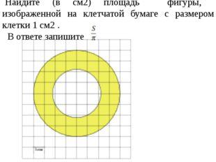 Найдите (в см2) площадь фигуры, изображенной на клетчатой бумаге с размером