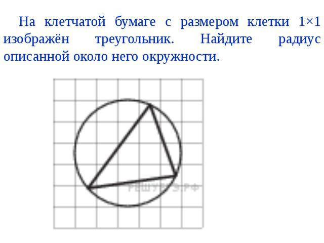 На клетчатой бумаге с размером клетки 1×1 изображён треугольник. Найдите рад...