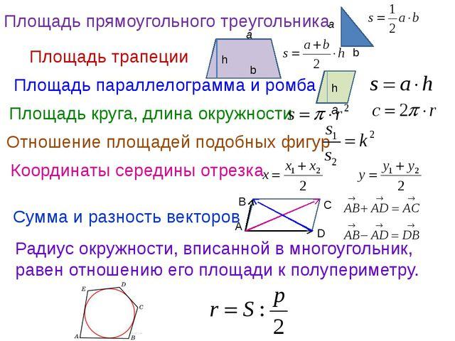 Радиус окружности, вписанной в многоугольник, равен отношению его площади к п...