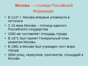Москва— столица Российской Федерации В 1147 г. Москва впервые упомянута в ле