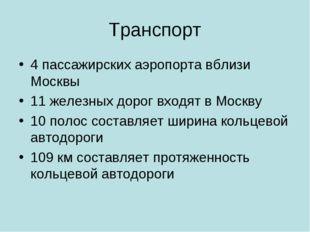 Транспорт 4 пассажирских аэропорта вблизи Москвы 11 железных дорог входят в М