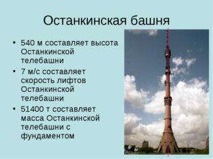 Останкинская башня 540 м составляет высота Останкинской телебашни 7 м/с соста