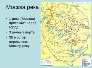 Москва река 1 река (Москва) протекает через город 3 речных порта 35 мостов пе