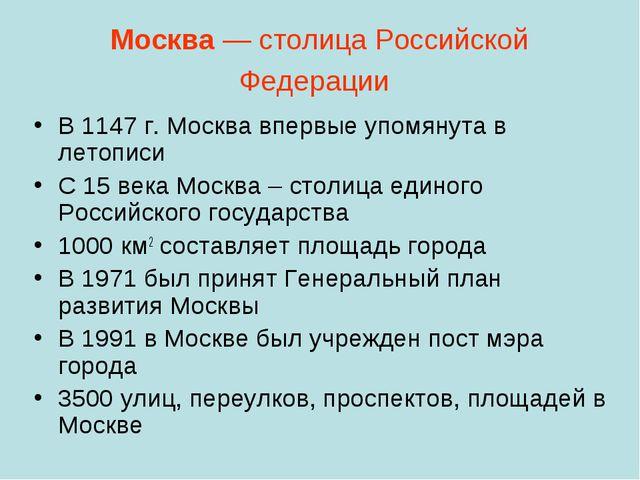 Москва— столица Российской Федерации В 1147 г. Москва впервые упомянута в ле...