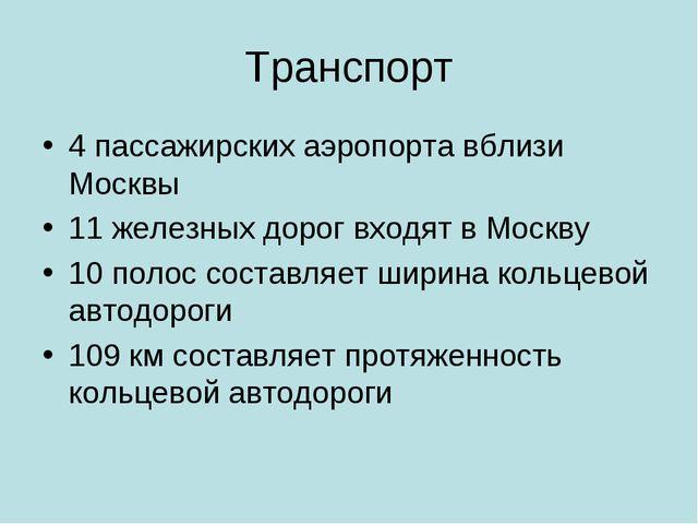 Транспорт 4 пассажирских аэропорта вблизи Москвы 11 железных дорог входят в М...