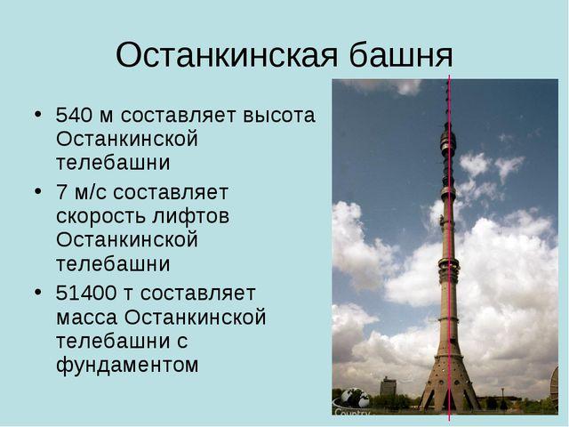 Останкинская башня 540 м составляет высота Останкинской телебашни 7 м/с соста...