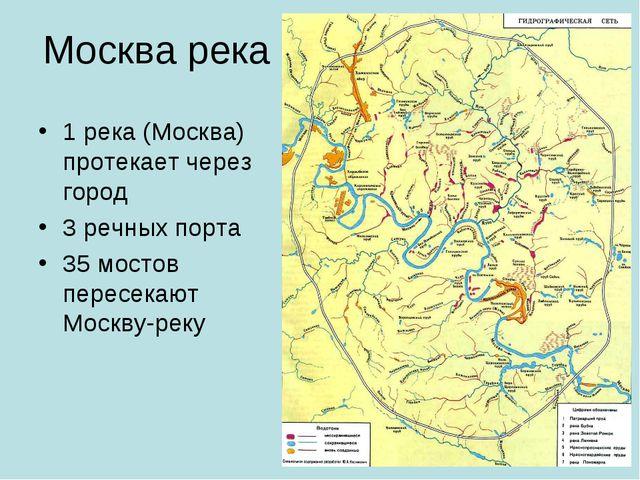 Москва река 1 река (Москва) протекает через город 3 речных порта 35 мостов пе...