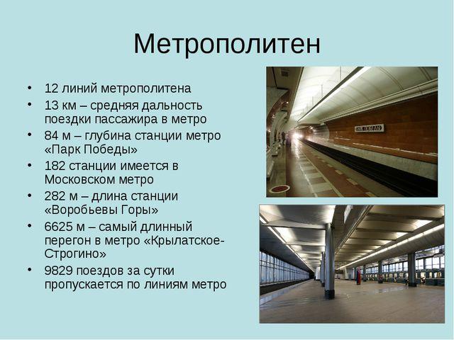 Метрополитен 12 линий метрополитена 13 км – средняя дальность поездки пассажи...