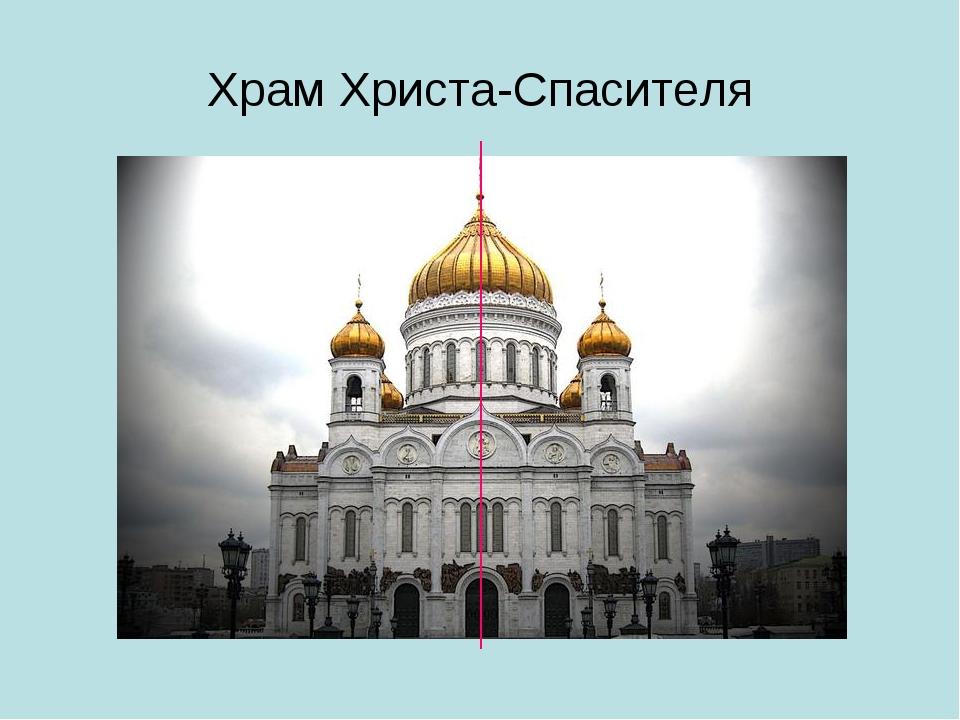 Храм Христа-Спасителя