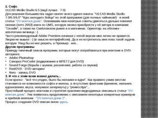 2. Софт. ULEAD Media Studio 6.5 (ещё лучше - 7.0) Для решения большинства зад