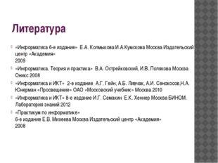 «Информатика 6-е издание» Е.А. Колмыкова И.А.Кумскова Москва Издательский цен