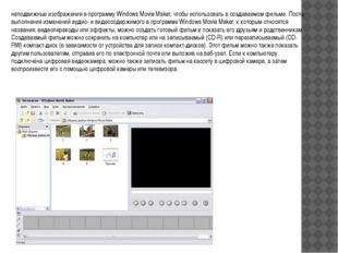 неподвижные изображения в программу Windows Movie Maker, чтобы использовать в