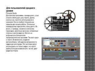 Для пользователей среднего уровня Pinnacle Studio Достоинства программы: преж