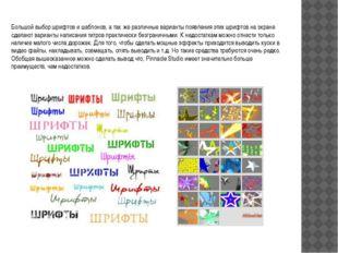 Большой выбор шрифтов и шаблонов, а так же различные варианты появления этих