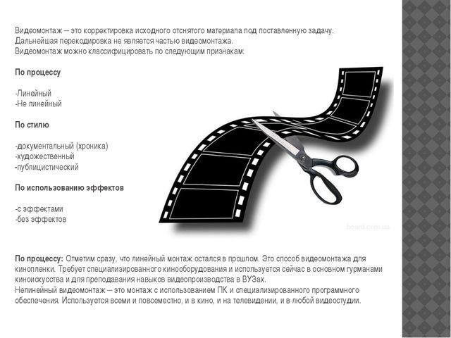 Видеомонтаж – это корректировка исходного отснятого материала под поставленну...