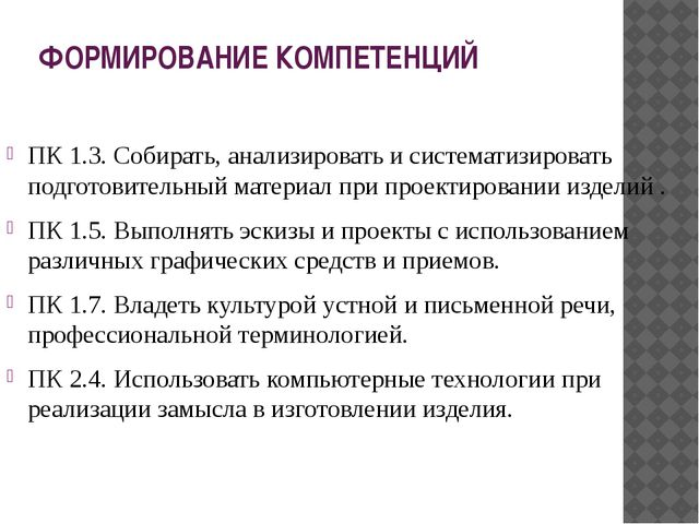 ФОРМИРОВАНИЕ КОМПЕТЕНЦИЙ ПК1.3.Собирать, анализировать и систематизировать...