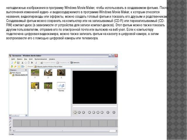 неподвижные изображения в программу Windows Movie Maker, чтобы использовать в...