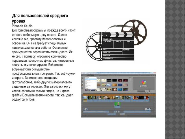 Для пользователей среднего уровня Pinnacle Studio Достоинства программы: преж...