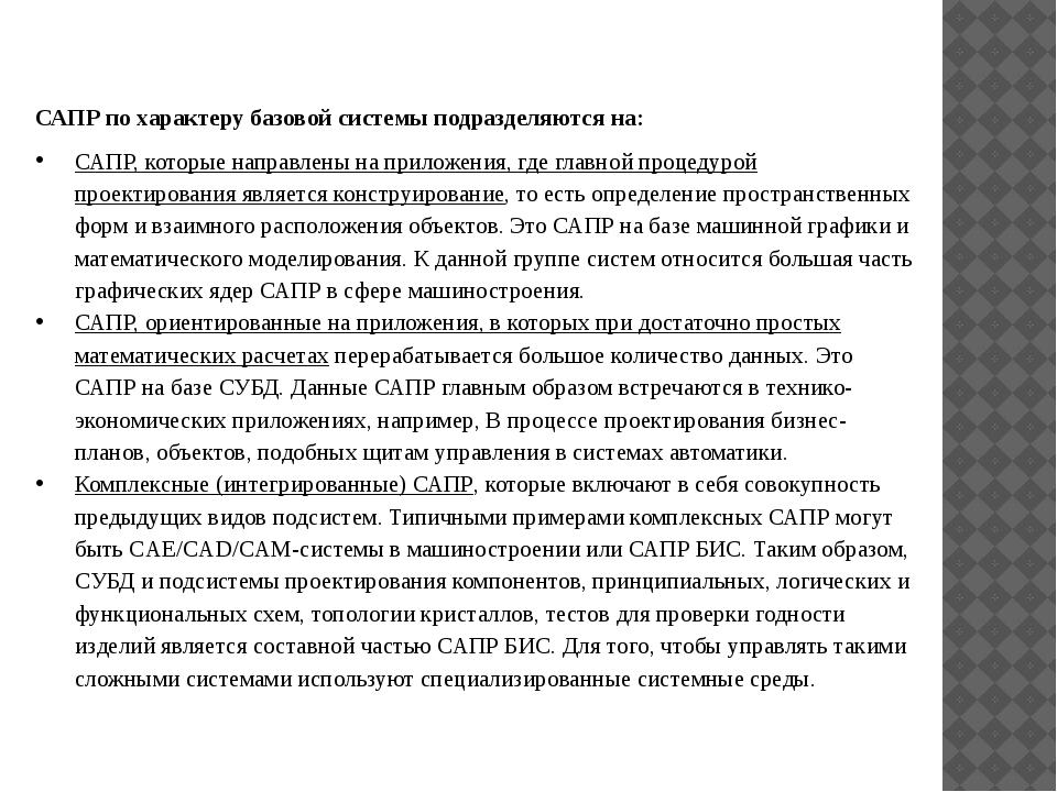САПР по характеру базовой системы подразделяются на: САПР, которые направле...