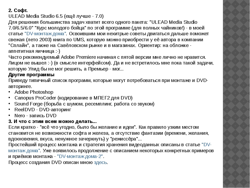 2. Софт. ULEAD Media Studio 6.5 (ещё лучше - 7.0) Для решения большинства зад...