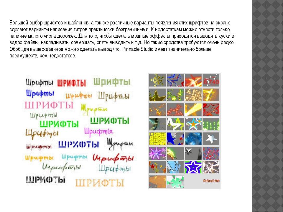 Большой выбор шрифтов и шаблонов, а так же различные варианты появления этих...