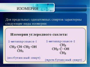 ИЗОМЕРИЯ Для предельных одноатомных спиртов характерны следующие виды изомерии: