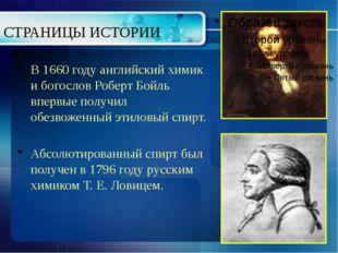 СТРАНИЦЫ ИСТОРИИ В 1660 году английский химик и богослов Роберт Бойль впервые