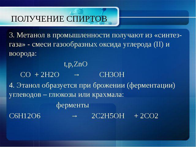 ПОЛУЧЕНИЕ СПИРТОВ 3. Метанол в промышленности получают из «синтез-газа» - сме...