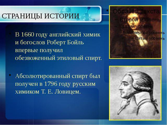 СТРАНИЦЫ ИСТОРИИ В 1660 году английский химик и богослов Роберт Бойль впервые...