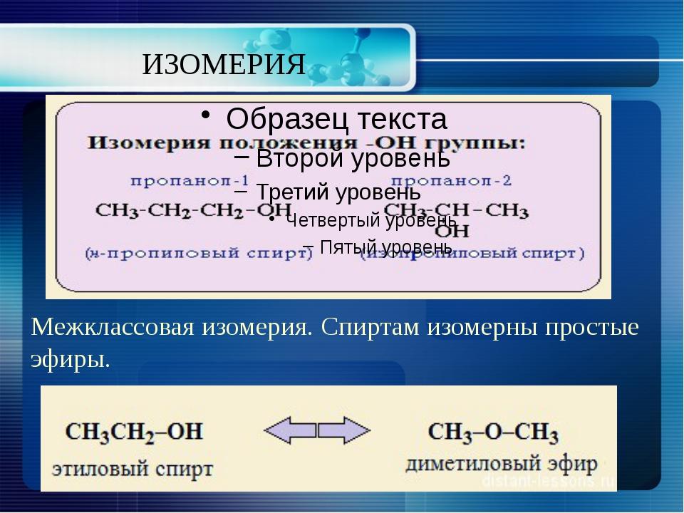 ИЗОМЕРИЯ Межклассовая изомерия. Спиртам изомерны простые эфиры.
