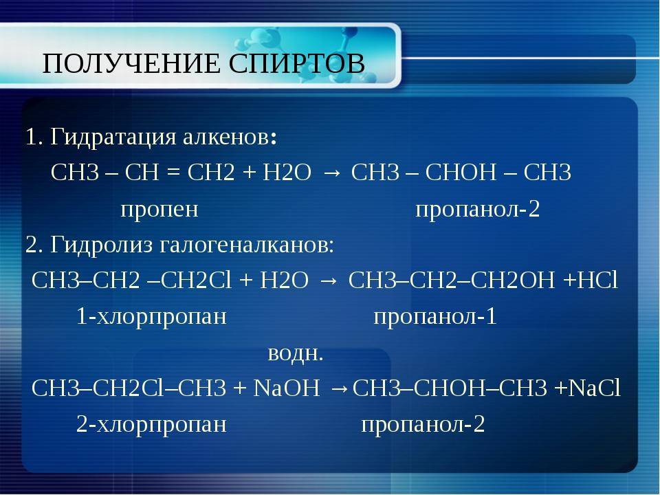 ПОЛУЧЕНИЕ СПИРТОВ 1. Гидратация алкенов: СН3 – СН = СН2 + Н2О → СН3 – СНОН –...