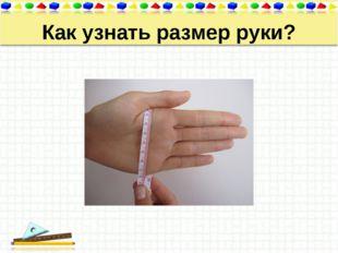 Как узнать размер руки?