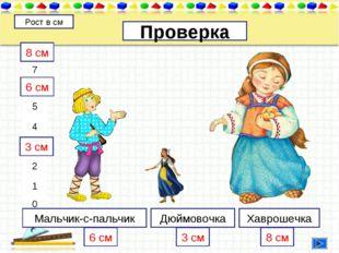 Мальчик-с-пальчик Дюймовочка Хаврошечка 8 7 6 5 4 3 2 1 0 Рост в см Проверка