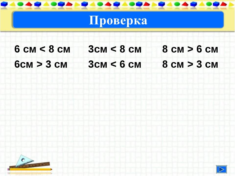 6 см < 8 см 3см < 8 см 8 см > 6 см 6см > 3 см 3см < 6 см 8 см > 3 см