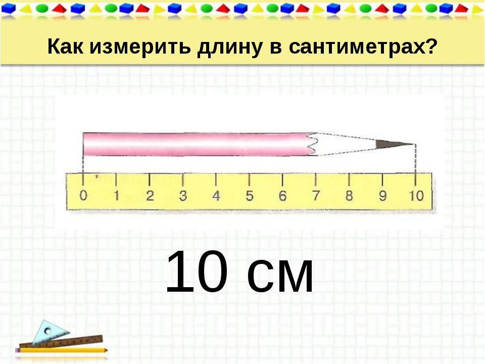 Как измерить длину в сантиметрах? 10 см