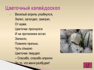 3. Ты горюешь над овражком: Кто понежит, кто понянчит, Где уснуть цветам
