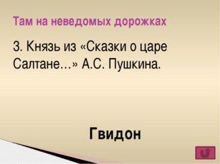 5. Прозвище старичка из сказки П. Бажова «Серебряное копытце», пытавшегося вы