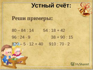 Реши примеры: 80 – 84 : 14 54 : 18 + 42 96 : 24 · 9 38 + 90 : 15 820 – 5 ·