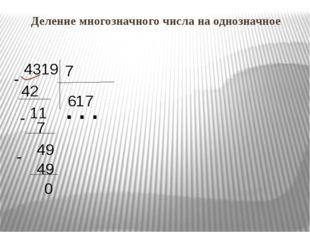 4319 7 6 42 1 11 7 - 49 - 7 49 . . . 0 - Деление многозначного числа на одно