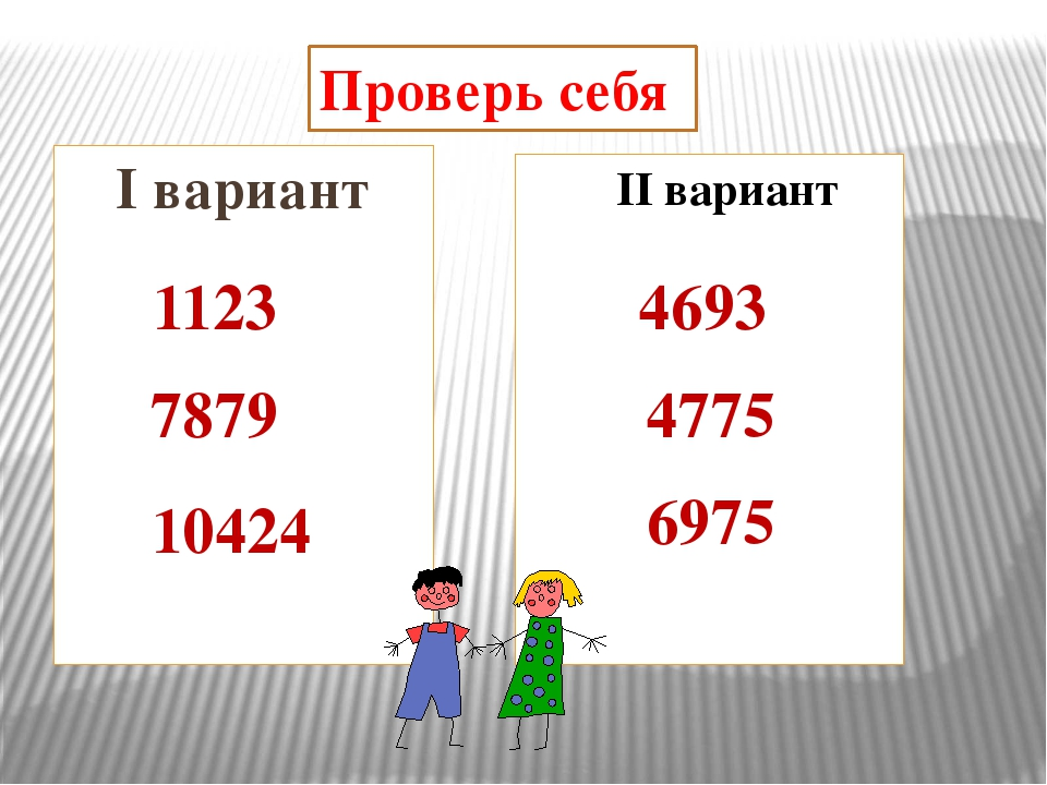 I вариант Проверь себя II вариант 1123 7879 10424 4693 4775 6975