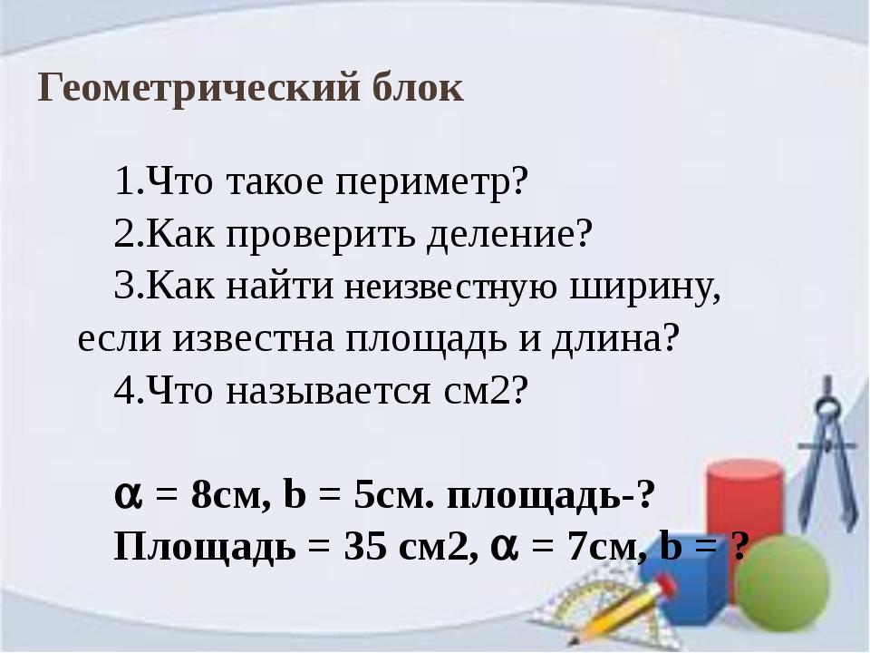 Геометрический блок 1.Что такое периметр? 2.Как проверить деление? 3.Как найт...