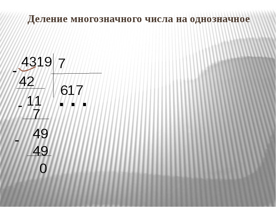 4319 7 6 42 1 11 7 - 49 - 7 49 . . . 0 - Деление многозначного числа на одно...